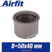 Муфта суперкомпакт Airfit D50x40 мм