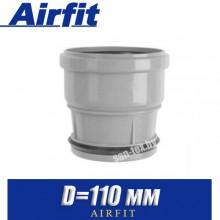Восстановитель раструба Airfit D110 мм