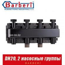 Коллектор Barberi (2 насосные группы) DN20