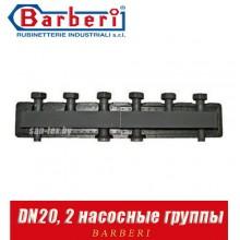 Коллектор Barberi (2 насосные группы) DN20, с гидрострелкой