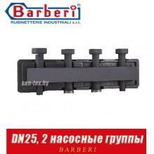 Коллектор Barberi (2 насосные группы) DN25