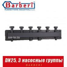 Коллектор Barberi (3 насосные группы) DN25