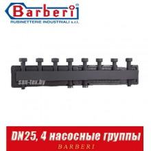 Коллектор Barberi (4 насосные группы) DN25