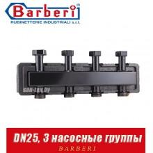 """Коллектор Barberi """"UP/DOWN"""" (3 насосные группы) DN25"""