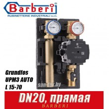 Насосная группа Barberi DN20 прямая (Grundfos UPM3 AUTO L 15-70)