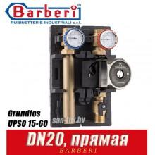 Насосная группа Barberi DN20 прямая (Grundfos UPSO 15-60)