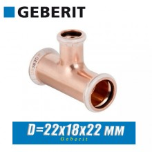 Тройник пресс медный Geberit Mapress D22x18x22 мм