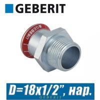 """Муфта пресс оцинкованная Geberit Mapress D=18x1/2"""", нар."""