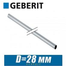 Труба пресс оцинкованная Geberit Mapress D28 мм