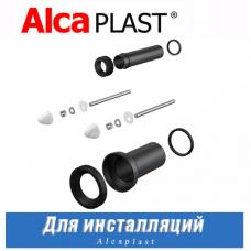 Kомплект подключения инсталляции Alcaplast M900