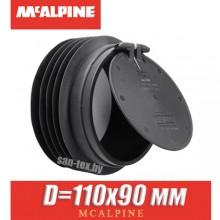 Клапан обратный канализационный McAlpine D=110x90 мм