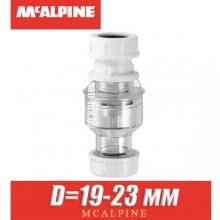 Клапан обратный канализационный McAlpine D=19-23мм