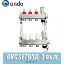 Коллектор Ondo OKGSET 03 A (3 выхода)