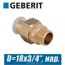 "Американка пресс медная Geberit Mapress D18x3/4"", нар."