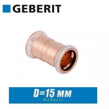 Муфта пресс медная Geberit Mapress D=15 мм