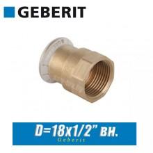 Муфта пресс медная Geberit Mapress D=18x1/2 вн.