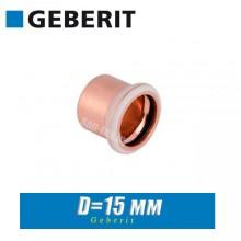 Заглушка пресс медная Geberit Mapress D15 мм