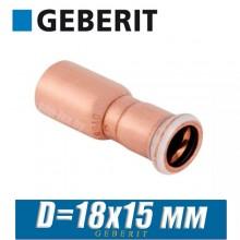 Муфта пресс медная переходная Geberit Mapress D=18x15 мм