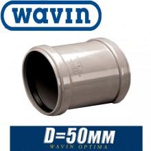 Муфта канализационная Wavin Optima D50 мм