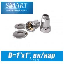 """Комплект прямых американок SMART D1""""x1"""" вн/нар"""