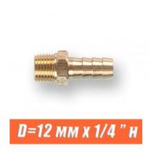 """Штуцер латунный Eco D=12 мм x 1/4 """" н"""