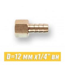 """Штуцер латунный Eco D=12 мм x 1/4 """" вн"""