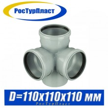 Крестовина канализационная РосТурПласт D110 мм (2-х пл.)