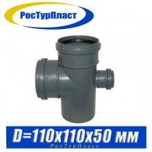Крестовина канализационная РосТурПласт D110/110/50 мм