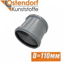 Муфта канализационная Ostendorf D110 мм