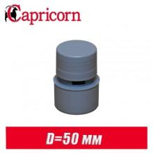 Клапан воздушный канализационный Capricorn D50мм