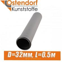 Труба канализационная Ostendorf D32мм, L0,5м