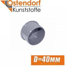 Заглушка канализационная Ostendorf D40 мм