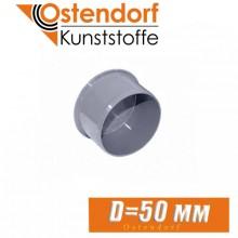 Заглушка канализационная Ostendorf D50 мм