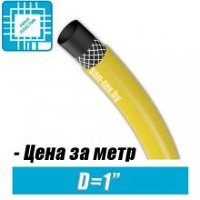 """Шланг поливочный Родничок Желтый 1"""", (по метрам)"""