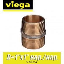 """Ниппель бронзовый Viega D1""""x1"""", нар./нар."""