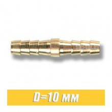 Муфта латунная Eco D=10 мм