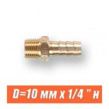 """Штуцер латунный Eco D=10 мм x 1/4 """" н"""
