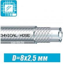 Шланг ПВХ армированный пищевой D=8x2,5 мм