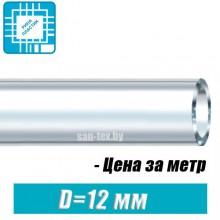 Шланг ПВХ пищевой, технический D=12x1,8 мм
