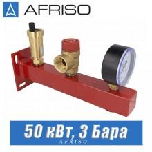 Группа безопасности котла Afriso BSS 50 кВт, 3 Бара