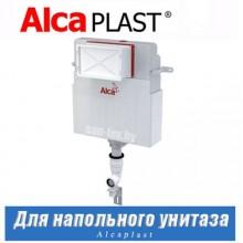 Бачок для инсталляции Alcaplast AM112 Basicmodul