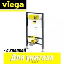 Инсталляция для унитаза Viega Prevista Dry 792831