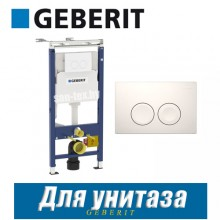 Инсталляция Geberit Duofix Plattenbau 458.122.11.1