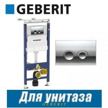 Инсталляция Geberit Duofix Plattenbau 458.122.21.1
