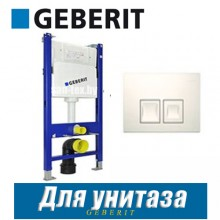 Инсталляция Geberit Duofix Plattenbau 458.122.35.11