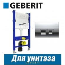 Инсталляция Geberit Duofix Plattenbau 458.122.35.21
