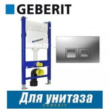 Инсталляция Geberit Duofix Plattenbau 458.122.35.46