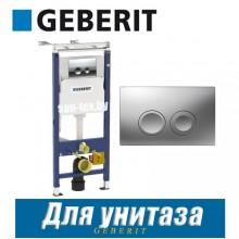 Инсталляция Geberit Duofix Plattenbau 458.122.46.1