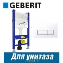 Инсталляция Geberit Duofix Plattenbau 458.125.11.1