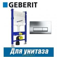 Инсталляция Geberit Duofix Plattenbau 458.125.21.1